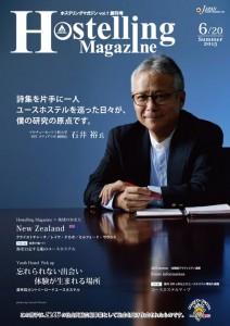 20150619日本ユースホステル協会