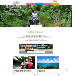 20150723沖縄観光コンベンションビューロー