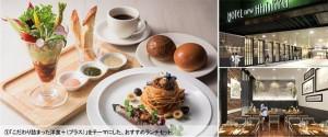 20151005新阪急ホテル