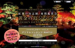 20151022日本庭園由志園