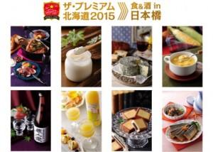 20151027ザプレミアム北海道2015