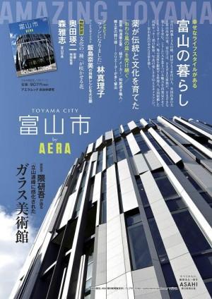 富山市_AERA_A4x