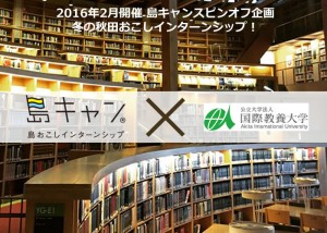 20151109国際教養大学
