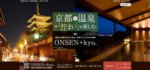 201600509京都市温泉観光活性化協議会
