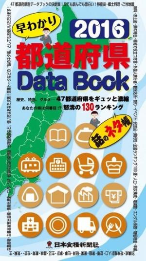 20160513 2016都道府県DataBook