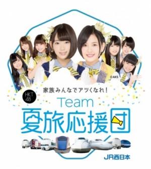 20160524JR西日本