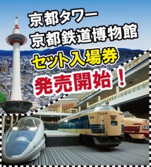 20160601京都タワー