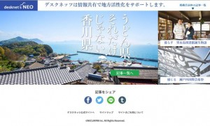 20160609ネオジャパン