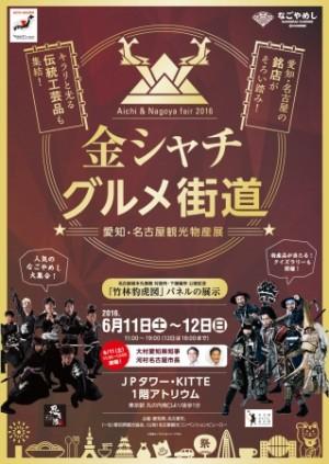 20160609愛知県