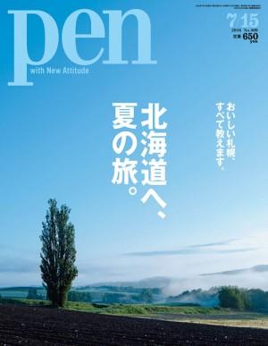 20160707Pen最新号