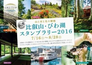 20160708比叡山