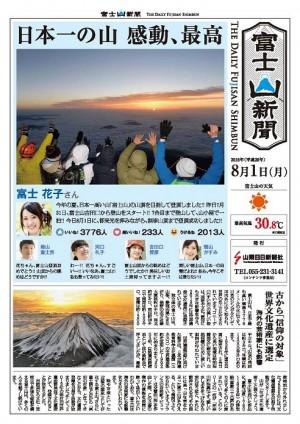 20160728山梨日日新聞