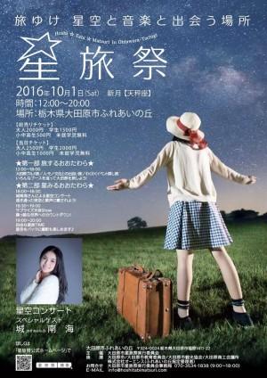 20160822大田原市星旅祭