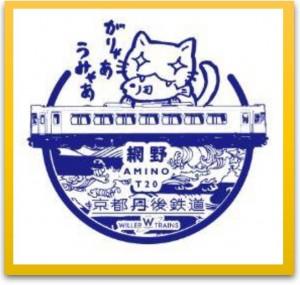 20160905京都丹後鉄道