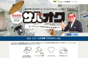 20160907鯖江市