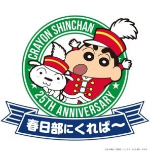 20160930クレヨンしんちゃん25周年記念プロジェクト実行委員か