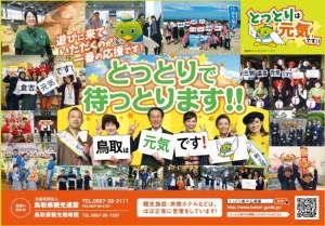 20161114鳥取県