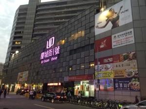 20161124谷商店