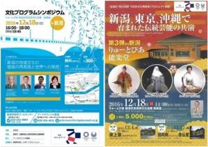 20161205新潟文化プログラムシンポジウム