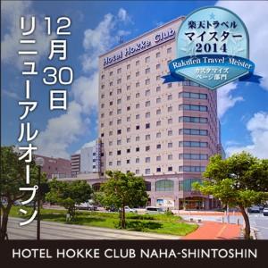 20170104ホテル法華クラブ那覇新都心