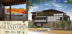 20170208雲仙福田屋