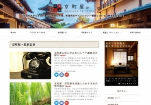 20170213京町家.jp
