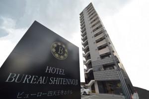 20170314ビューロー四天王寺ホテル