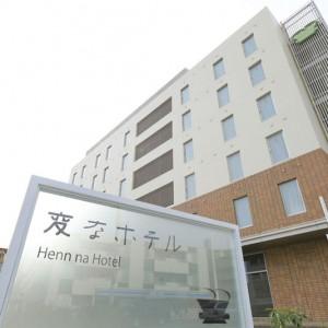 20170315変なホテル舞浜東京ベイ
