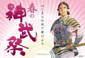 20170330春の神武祭実行委員会
