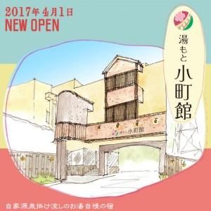 20170410フォレストリゾート湯元小町館