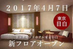 20170411リッチモンドホテル東京目白