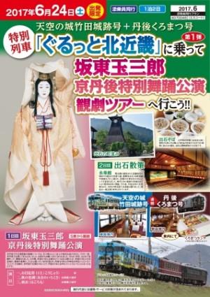 20170529日本旅行