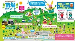 20170616苗場プリンスホテル