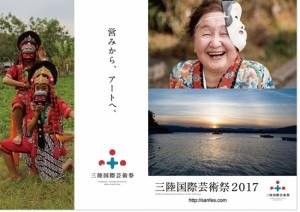 20170628三陸国際芸術祭