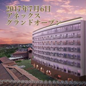 20170706ユインチホテル南城