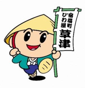 20170817草津市