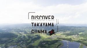 20170831群馬県高山村