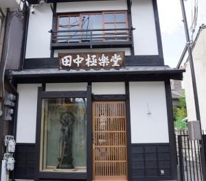 20170921田中極楽堂