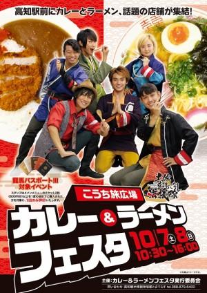 20171006こうち旅ぷらざ