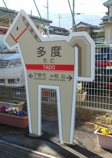 20180111養老鉄道