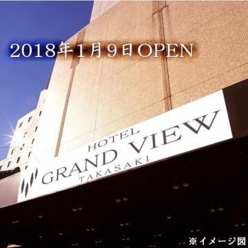 20180116ホテルグランビュー高崎