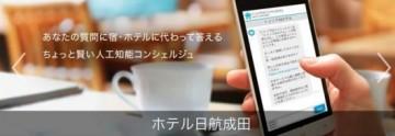 20180117ホテル日航成田