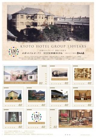20180515hotel.kyoto